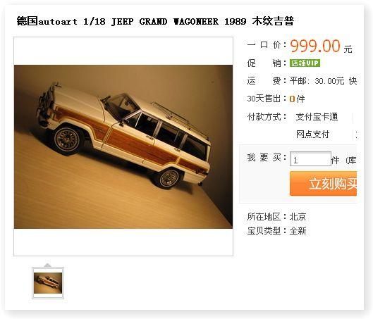 taobaoワゴン.jpg